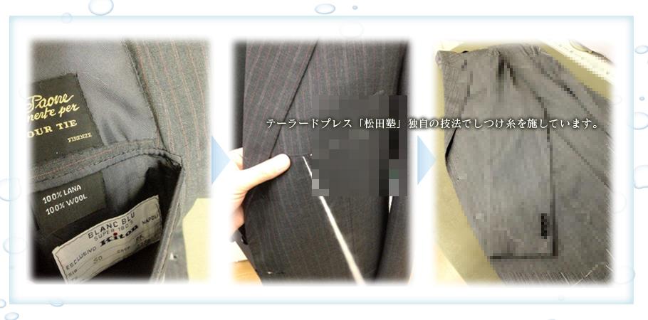 テーラードプレス「松田塾」独自の技法でしつけ糸を施しています